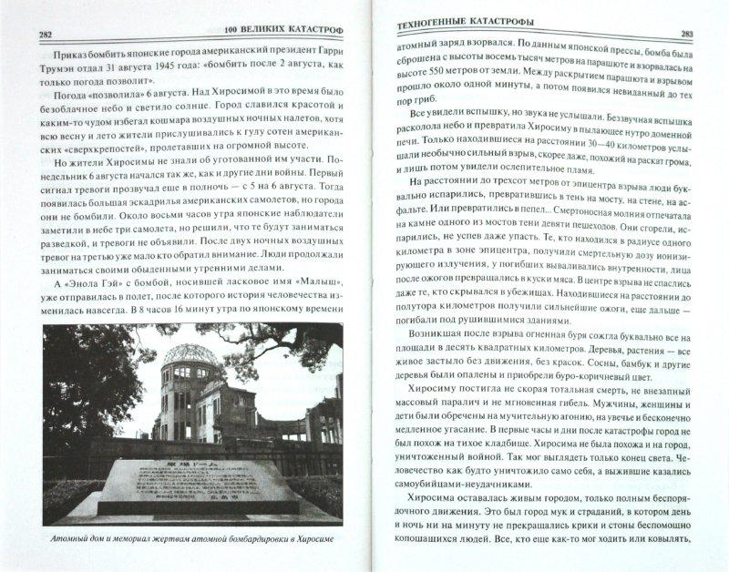 Иллюстрация 1 из 7 для 100 великих катастроф - Ионина, Кубеев   Лабиринт - книги. Источник: Лабиринт