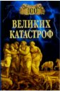 Ионина Надежда Алексеевна, Кубеев Михаил Николаевич 100 великих катастроф