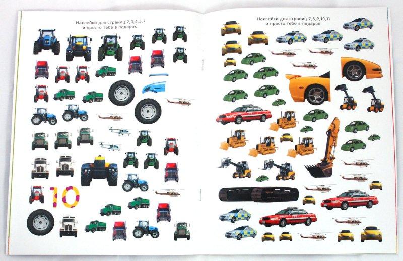 Иллюстрация 1 из 5 для Обведи, наклей, узнай (с фломастером). Транспорт | Лабиринт - книги. Источник: Лабиринт