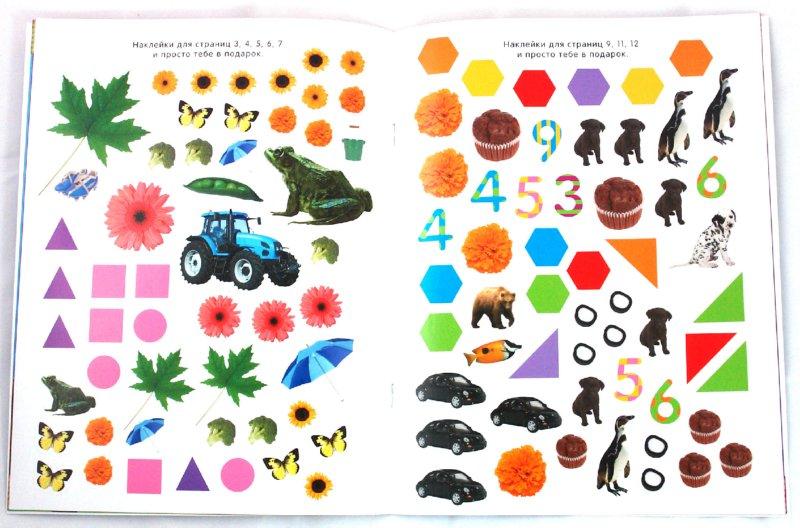 Иллюстрация 1 из 15 для Обведи, наклей, узнай (без фломастера). Цвета | Лабиринт - книги. Источник: Лабиринт