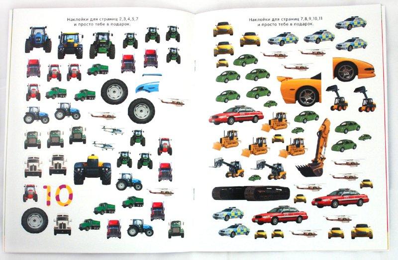 Иллюстрация 1 из 21 для Обведи, наклей, узнай (без фломастера). Транспорт | Лабиринт - книги. Источник: Лабиринт