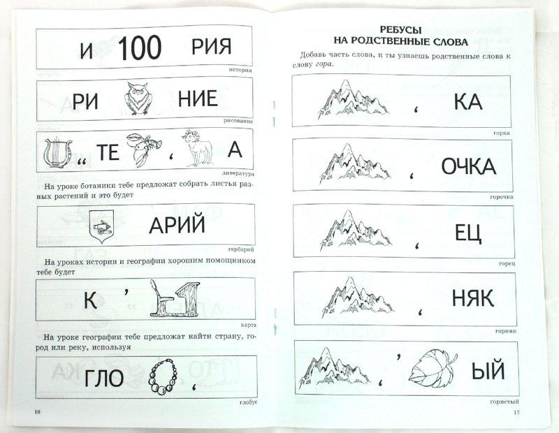 Иллюстрация 1 из 10 для Решаем ребусы: задания на звуковой анализ и синтез - Рыжанкова, Ракитина   Лабиринт - книги. Источник: Лабиринт