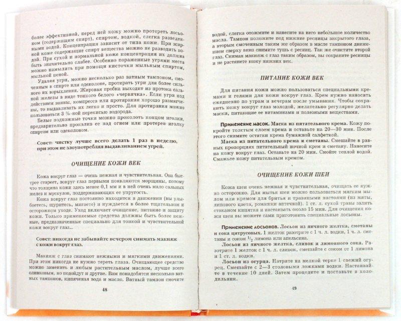 Иллюстрация 1 из 20 для Аэробика для лица. Упражнения для кожи и мышц - Вера Надеждина   Лабиринт - книги. Источник: Лабиринт