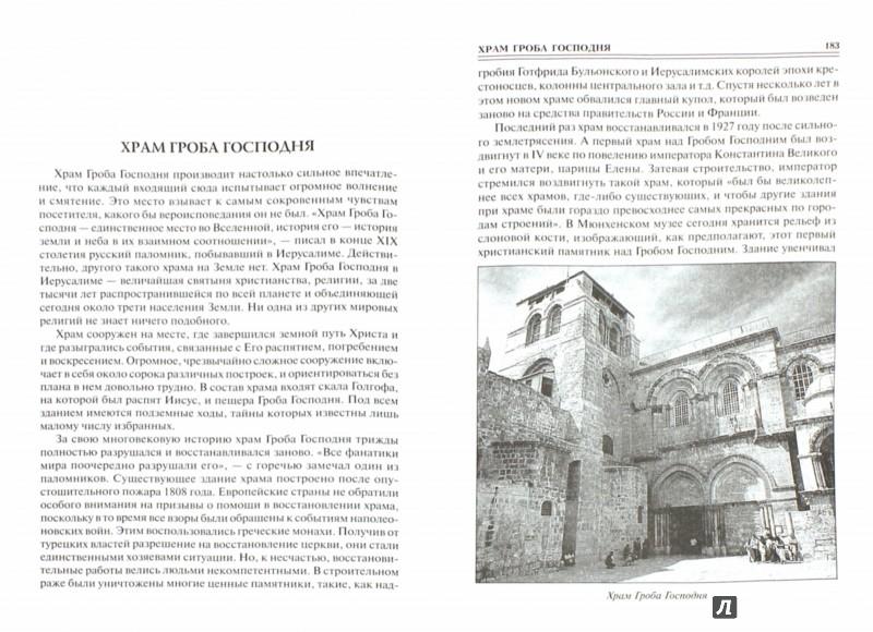 Иллюстрация 1 из 12 для 100 великих храмов мира - Губарева, Низовский | Лабиринт - книги. Источник: Лабиринт