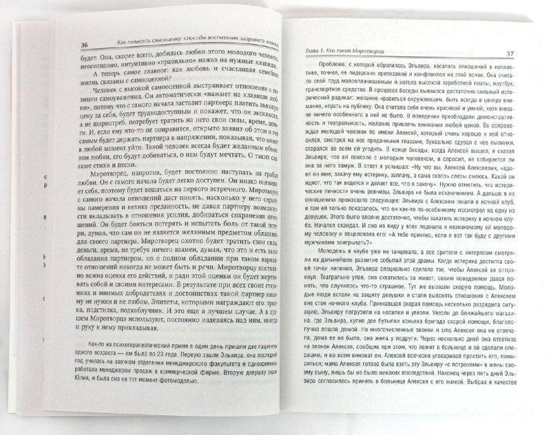 Иллюстрация 1 из 27 для Как повысить самооценку: способы воспитания здорового эгоизма (+CD) - Алексей Козлов | Лабиринт - книги. Источник: Лабиринт