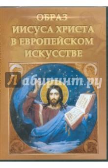 Образ Иисуса Христа в Европейском искусстве (DVDpc)