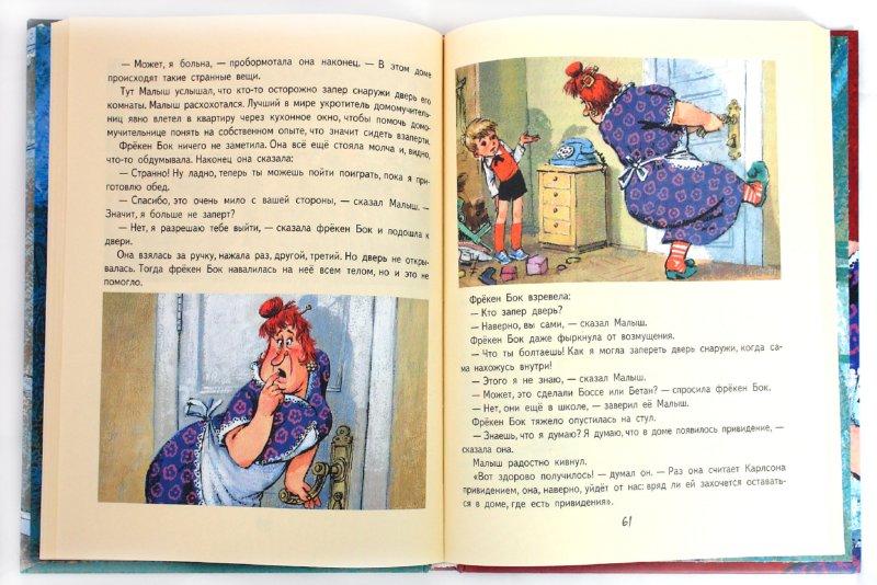 Иллюстрация 1 из 72 для Карлсон, который живет на крыше, опять прилетел - Астрид Линдгрен | Лабиринт - книги. Источник: Лабиринт