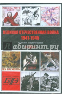 Великая Отечественная война 1941-1945 (CDpc)
