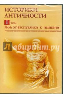 Историки античности. Том 1. Рим: от республики к империи. Том 1 (CDpc)
