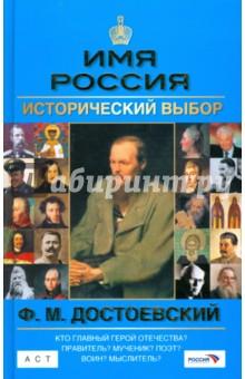Ф. М. Достоевский. Имя Россия. Исторический выбор