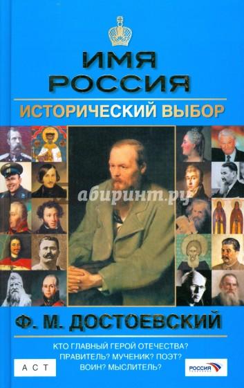 Детский имена россии исторический выбор поиска запросу