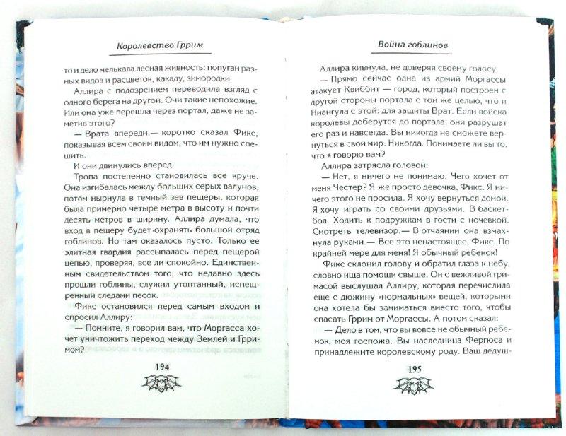 Иллюстрация 1 из 13 для Война гоблинов. Книга 1 - Коллинз, Уиллис | Лабиринт - книги. Источник: Лабиринт