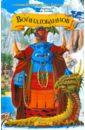 Война гоблинов. Книга 1