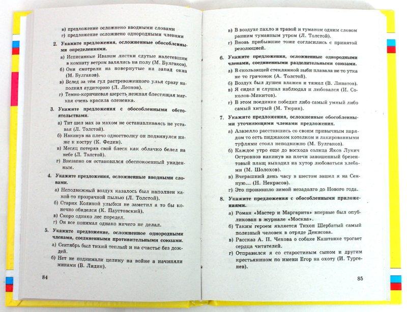 Иллюстрация 1 из 33 для Русский язык. Полный справочник для подготовки к ЕГЭ - Симакова, Баронова   Лабиринт - книги. Источник: Лабиринт