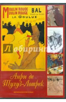 Анри де Тулуз-Лотрек (CDpc) трудовой договор cdpc
