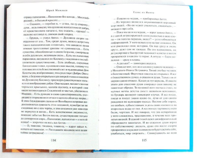 Иллюстрация 1 из 15 для Верность мертвым девам - Юрий Мамлеев | Лабиринт - книги. Источник: Лабиринт