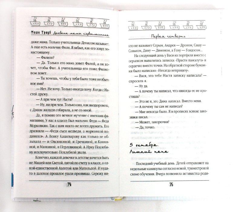 Иллюстрация 1 из 23 для Дневник мамы первоклассника - Маша Трауб | Лабиринт - книги. Источник: Лабиринт
