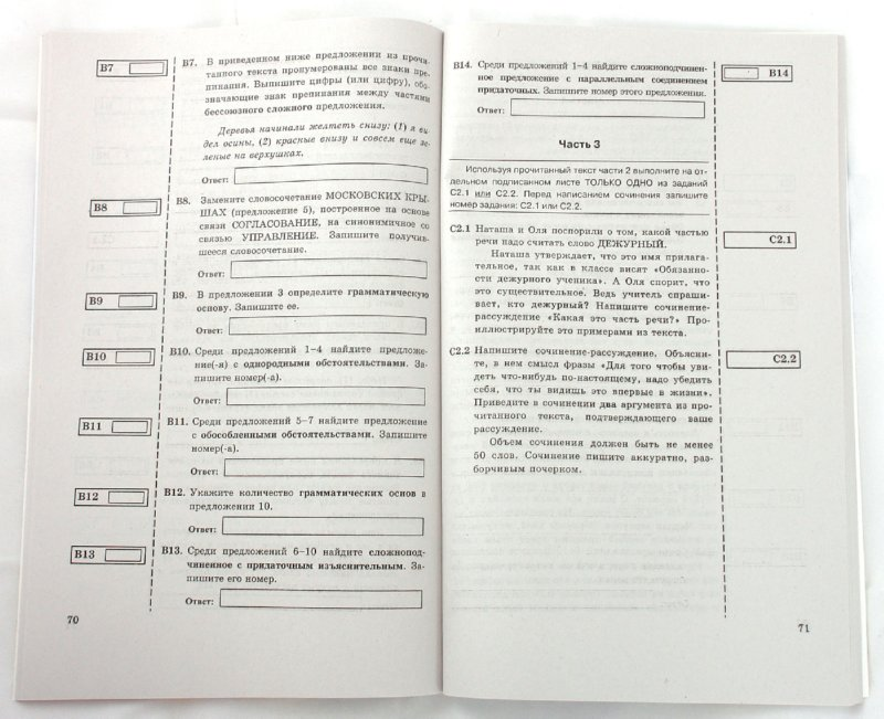 Типовые задания по русскому языку егэ 9 класс