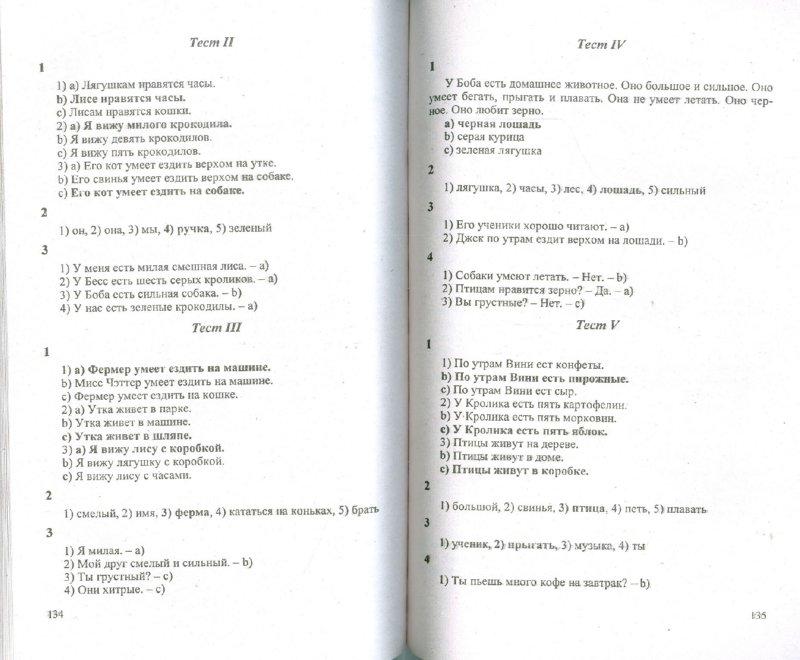 Иллюстрация 1 из 6 для Домашняя работа по английскому языку за 2-4 классы - Олеся Ивашова | Лабиринт - книги. Источник: Лабиринт