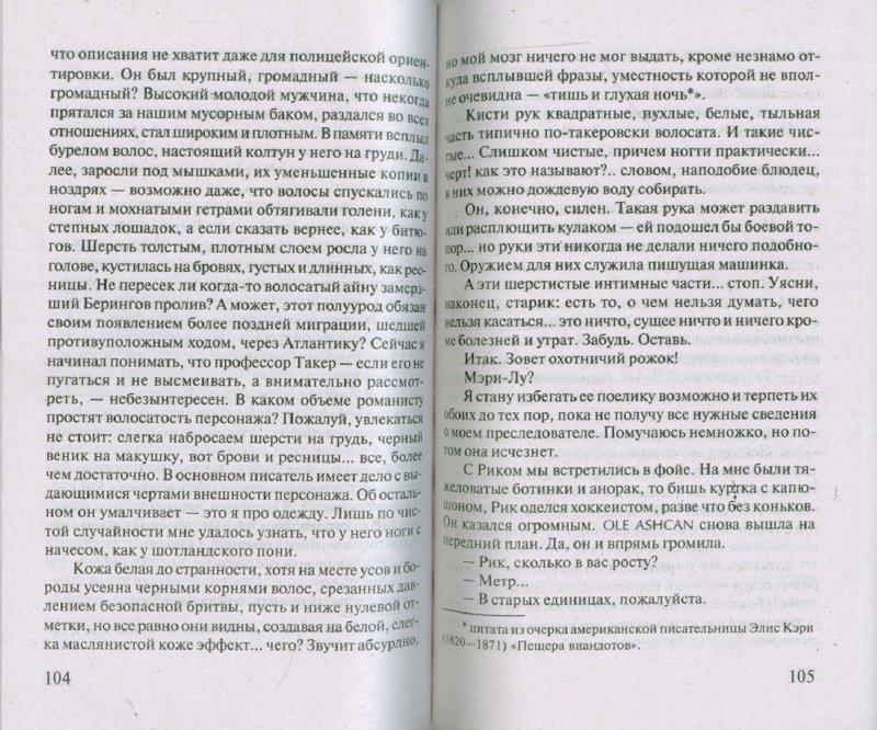 Иллюстрация 1 из 3 для Бумажные человечки - Уильям Голдинг | Лабиринт - книги. Источник: Лабиринт