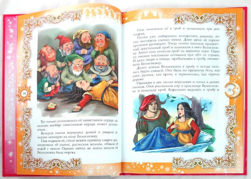 Иллюстрация 1 из 8 для Сказки о принцах и принцессах | Лабиринт - книги. Источник: Лабиринт
