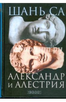 Александр и Алестрия