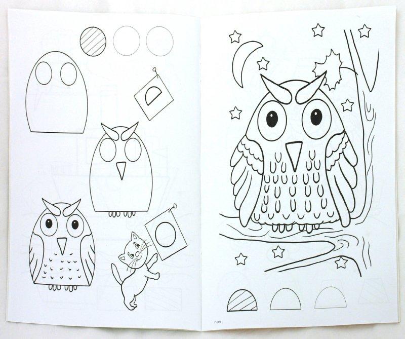 Иллюстрация 1 из 8 для Хочу рисовать. Для 5-6 лет | Лабиринт - книги. Источник: Лабиринт
