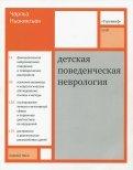 Детская поведенческая неврология. В 2-х томах. Том 1
