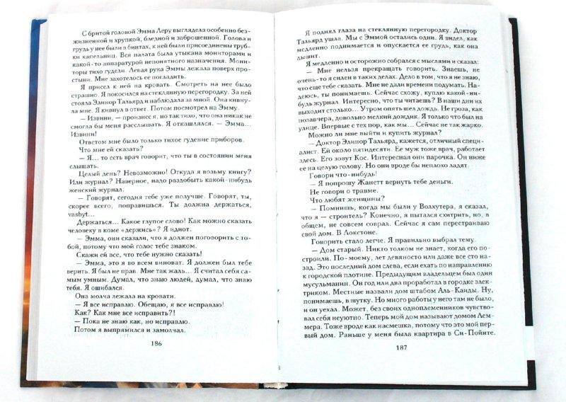 Иллюстрация 1 из 14 для Телохранитель - Деон Мейер | Лабиринт - книги. Источник: Лабиринт
