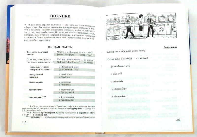 Иллюстрация 1 из 7 для Русско-английский суперразговорник - Шпаковский, Шпаковская   Лабиринт - книги. Источник: Лабиринт