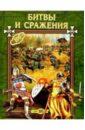 Горбачева Екатерина Юрьевна Битвы и сражения