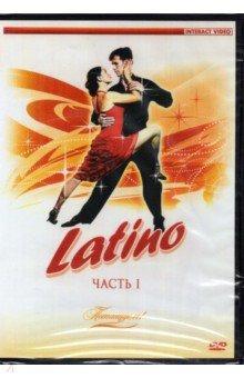 Потанцуем: Latino 1 (DVD)