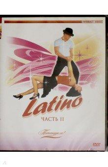 Потанцуем. Latino 2 (DVD)