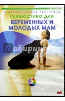 Гимнастика для беременных женщин и молодых мам (DVD) как восстановить фигуру после родов сd с видеокурсом