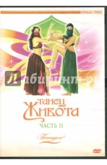 Потанцуем: Танец живота. Часть 2 (DVD) танцевальные костюмы для латино