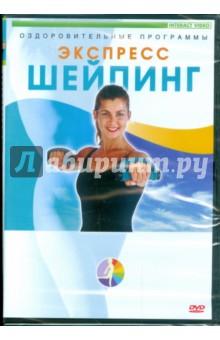 Экспресс-шейпинг (DVD)