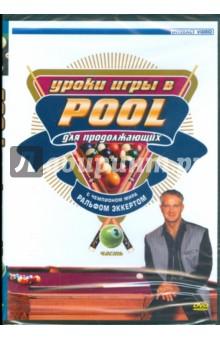 Уроки игры в Pool для продолжающих. Часть 3 (DVD)