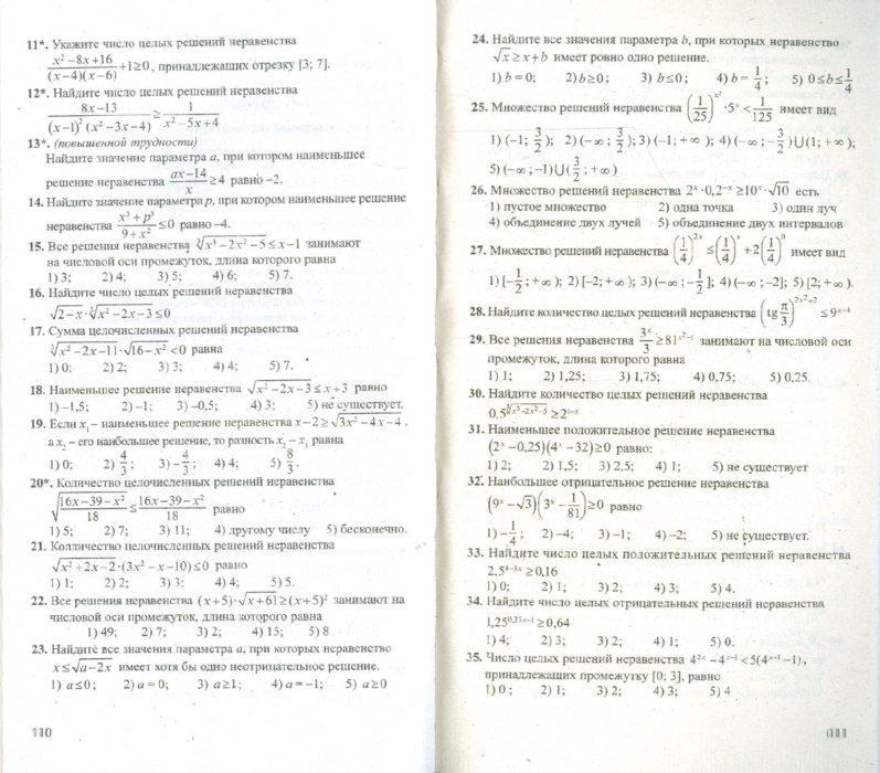 Иллюстрация 1 из 5 для ЕГЭ. Математика: Теоретические материалы - Ольга Судавная   Лабиринт - книги. Источник: Лабиринт