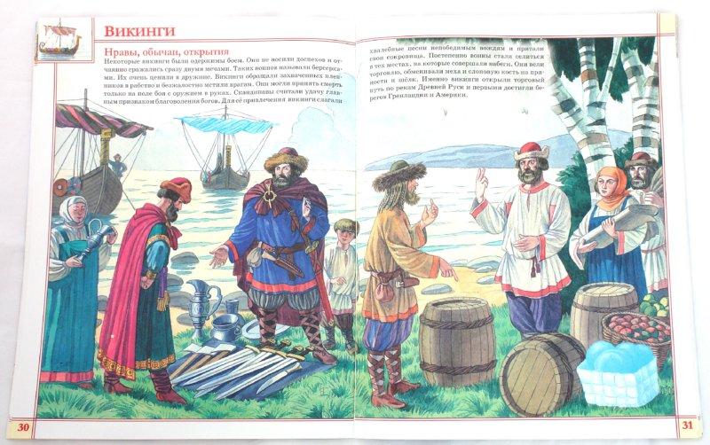 Иллюстрация 1 из 5 для Супернаклейки. Для мальчиков - Шарикова, Черная | Лабиринт - книги. Источник: Лабиринт