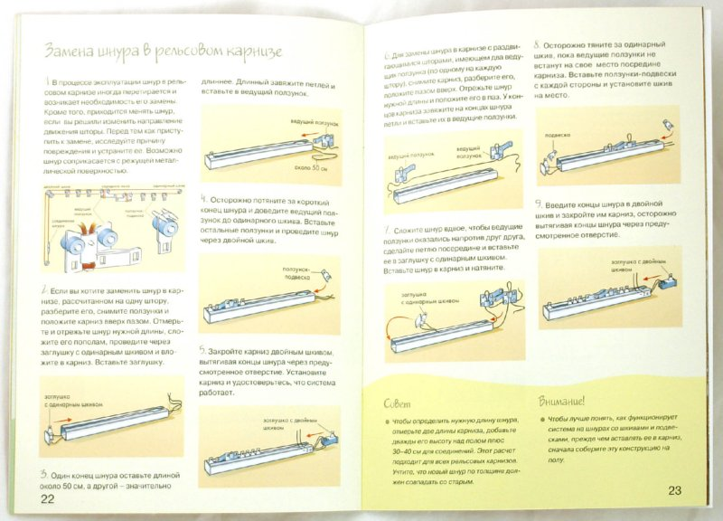 Иллюстрация 1 из 29 для Оформляем окно. Практическое руководство | Лабиринт - книги. Источник: Лабиринт