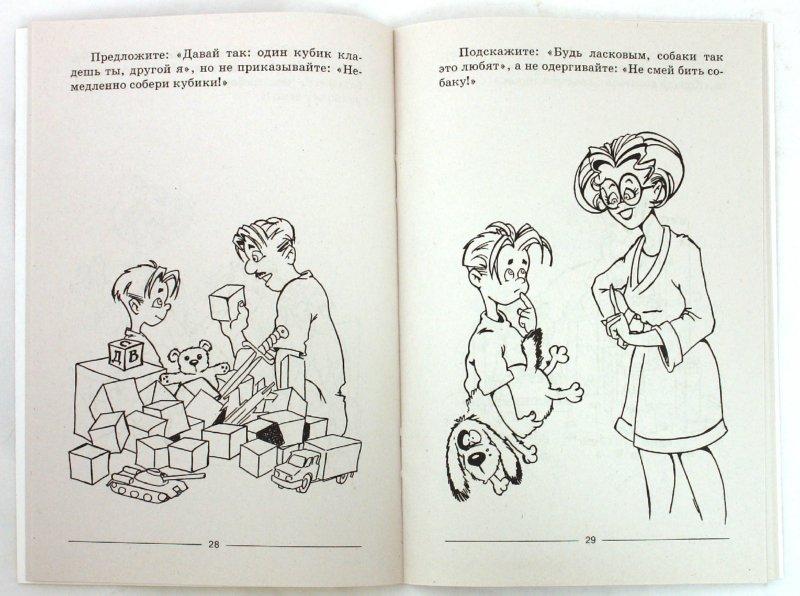 Иллюстрация 1 из 8 для Чтобы ребенок не заикался. Книга для родителей - Татьяна Резниченко | Лабиринт - книги. Источник: Лабиринт