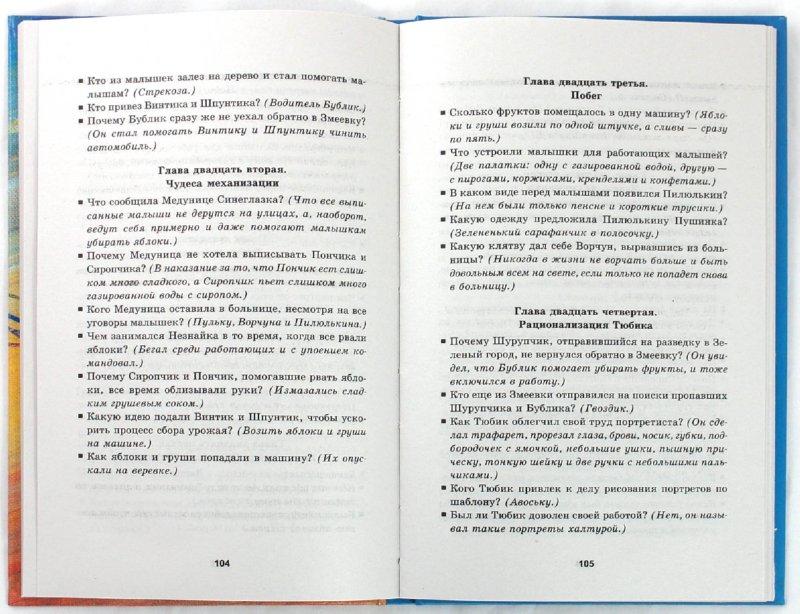 Иллюстрация 1 из 20 для Литературные викторины для младших школьников - Ирина Прохоренко | Лабиринт - книги. Источник: Лабиринт