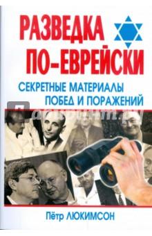 Разведка по-еврейски. Секретные материалы побед и поражений секреты побед причины поражений прав ли суворов сталин реформатор