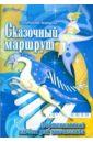 Новикова-Бородина С. Сказочный маршрут. Фортепианный альбом для юношества
