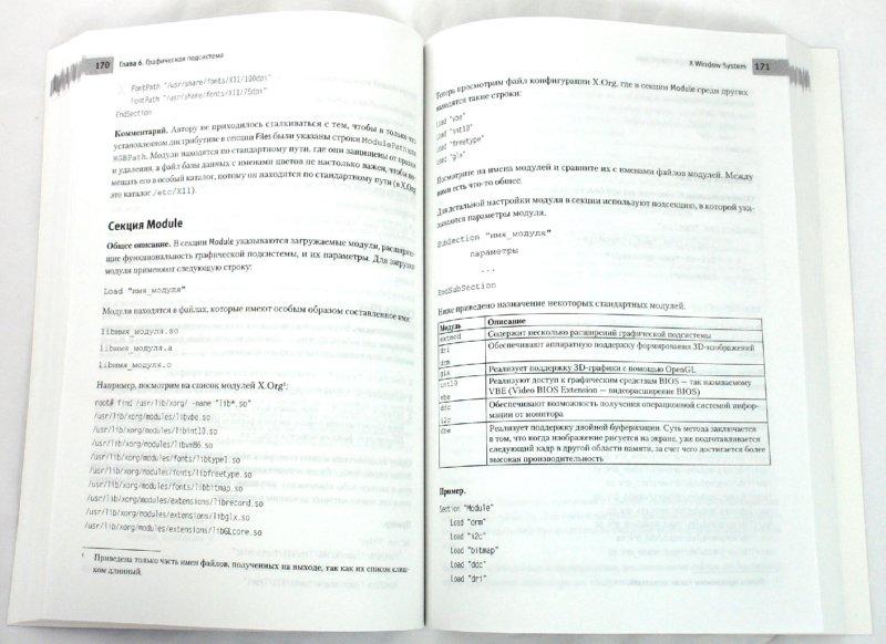 Иллюстрация 1 из 16 для Linux на 100% (+DVD) - Владислав Маслаков | Лабиринт - книги. Источник: Лабиринт