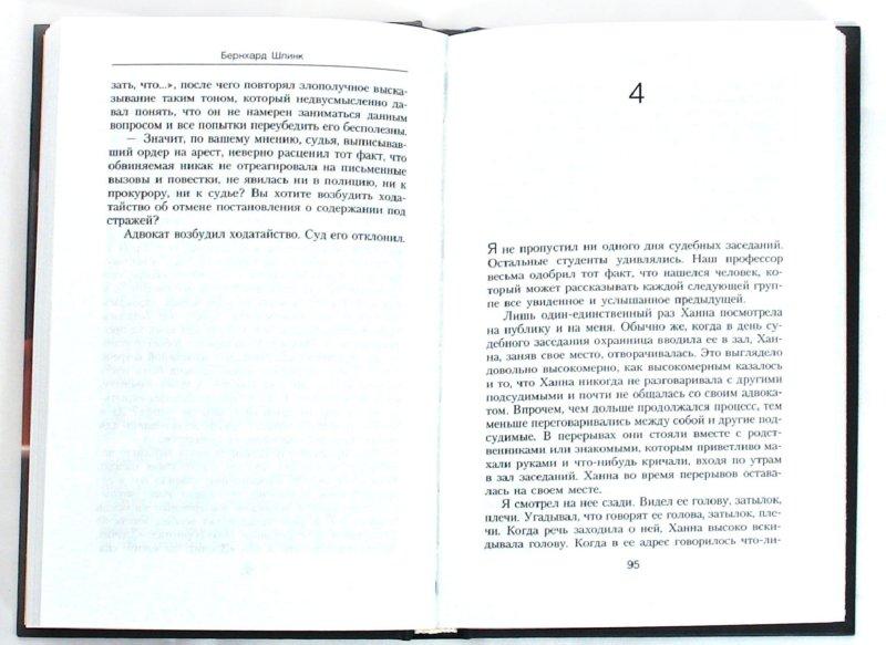 Иллюстрация 1 из 9 для Чтец - Бернхард Шлинк | Лабиринт - книги. Источник: Лабиринт