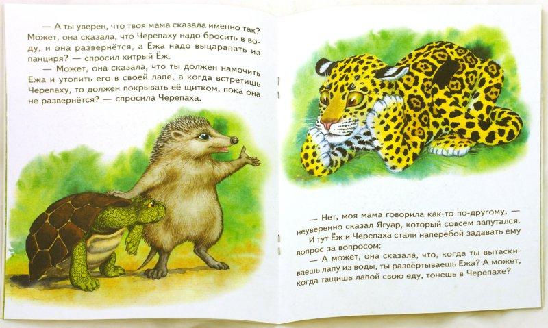 Иллюстрация 1 из 20 для Как появились броненосцы - Редьярд Киплинг   Лабиринт - книги. Источник: Лабиринт