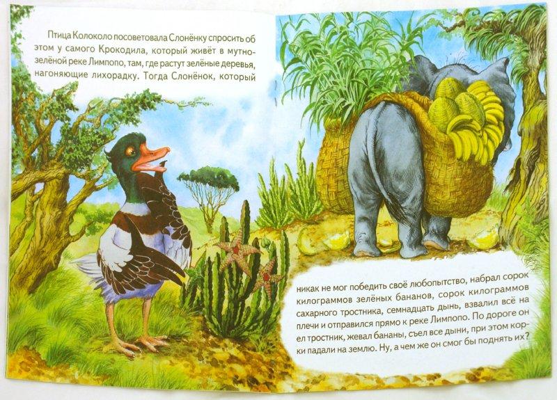 Иллюстрация 1 из 4 для Почему у слоненка длинный хобот - Редьярд Киплинг | Лабиринт - книги. Источник: Лабиринт