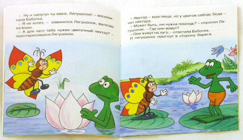 Иллюстрация 1 из 17 для Находчивый лягушонок - Л. Лебедева | Лабиринт - книги. Источник: Лабиринт