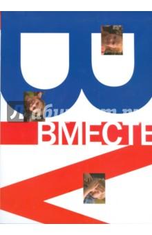 ВМЕСТЕ. Религиозные семьи России. Фотоальбом europa европа фотографии жорди бернадо